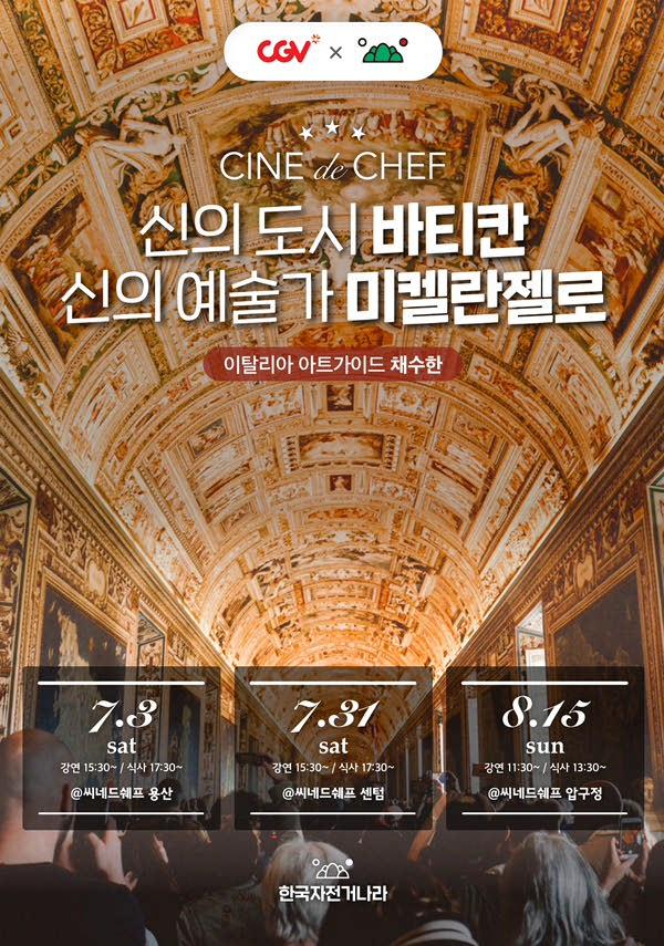 [식사 패키지] 신의 도시 바티칸, 신의 예술가 미켈란젤로_아트가이드와 함께하는 시간 포스터 새창