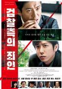 검찰측의 죄인 포스터