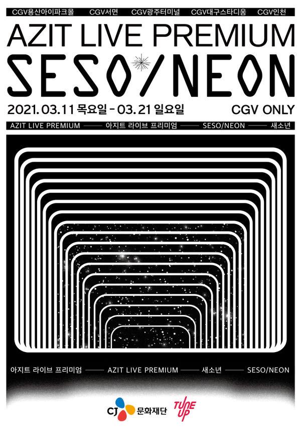 [아지트라이브프리미엄]새소년 콘서트 포스터 새창