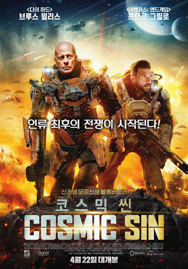 코스믹 씬 포스터