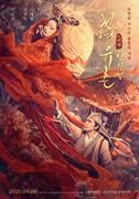 천녀유혼-인간정 포스터