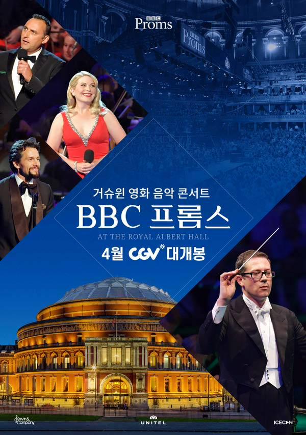 (월간클래식)BBC프롬스 거슈윈 영화 음악 콘서트 포스터 새창