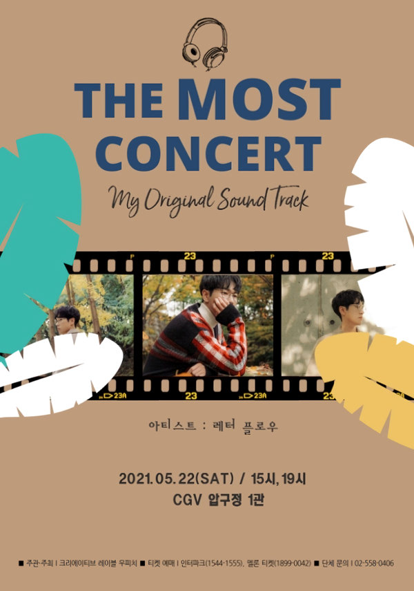 2021 THE M.O.S.T 콘서트 with 레터플로우 포스터