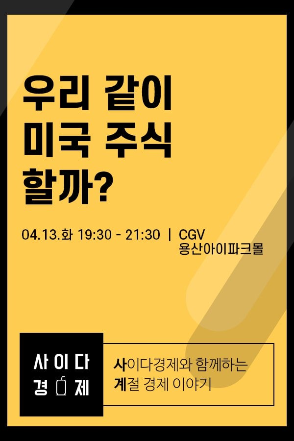 [사이다경제_사계강의(봄)]우리 같이 미국 주식 할까 포스터