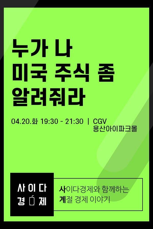 [사이다경제_사계강의(봄)]누가 나 미국 주식 좀 알려줘라 포스터