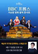 (스페셜GV w.배순탁작가) BBC프롬스 거슈윈 영화 음악 콘서트 포스터