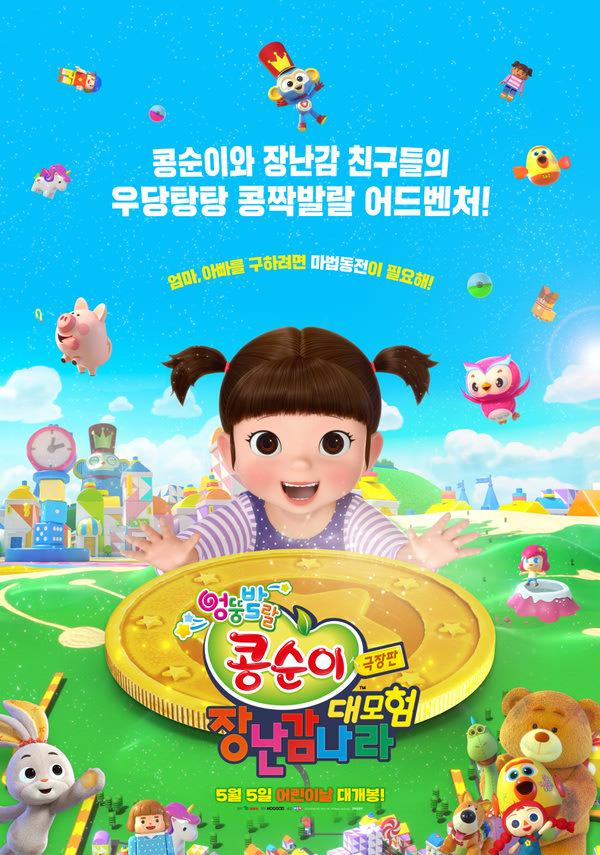 극장판 콩순이-장난감나라 대모험 포스터