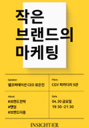 [인사이터 X CGV]작은 브랜드의 마케팅 포스터