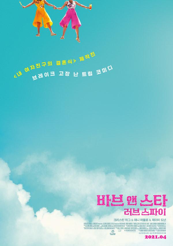 바브 앤 스타 포스터