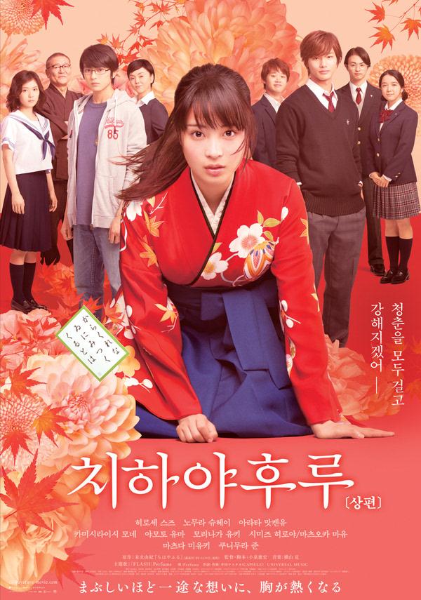 치하야후루 상편 포스터