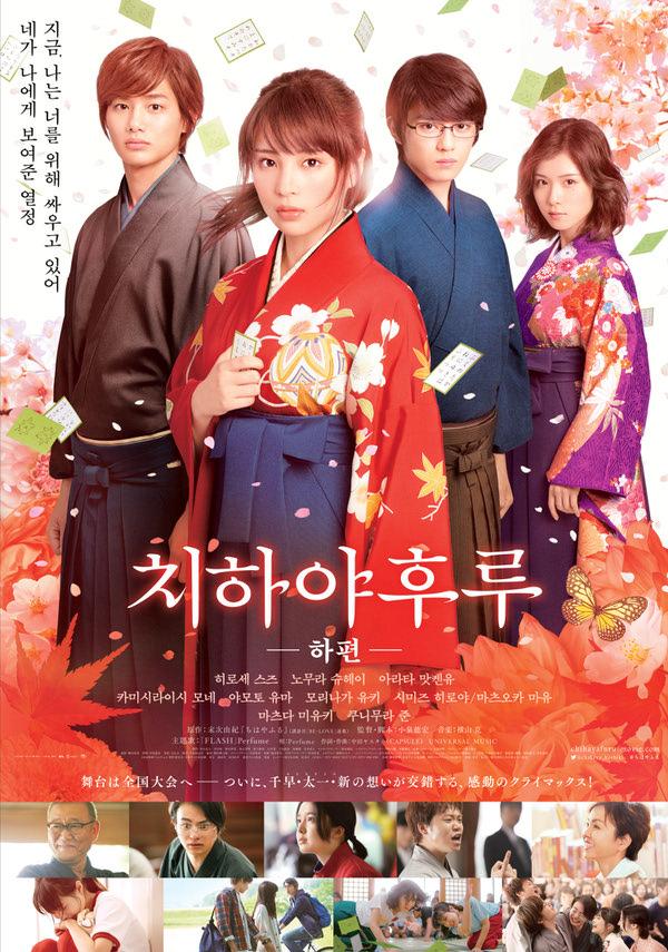 치하야후루 하편 포스터
