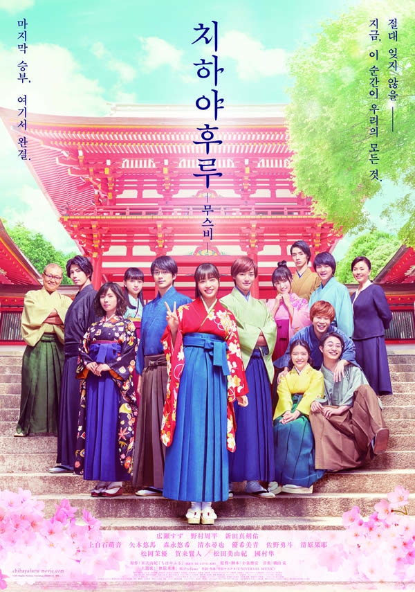 치하야후루 무스비 포스터