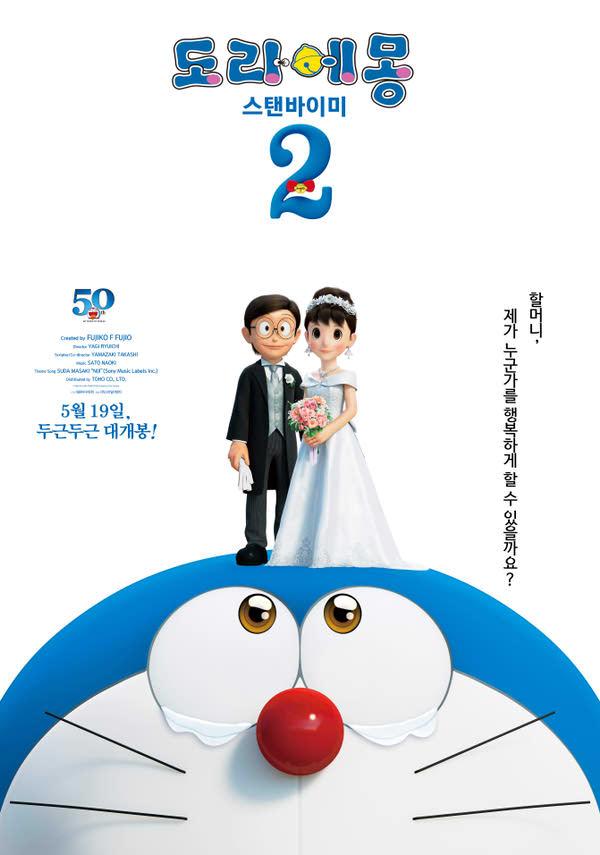 도라에몽-스탠바이미 2 포스터
