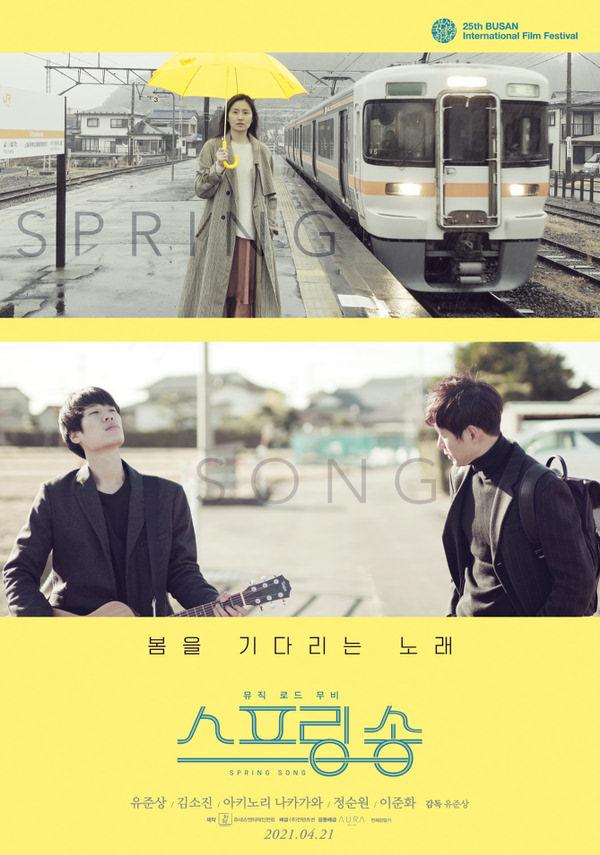 스프링 송 포스터