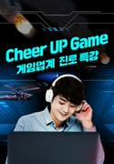 Cheer Up(취업) Game-프로게이머 되기 포스터
