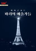 [윤지원의 클래식하게] 파리의 예술가들 포스터