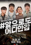 DICKPUNKS off the record in CGV명동 포스터