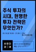 [사이다경제_사계강의(봄)]주식 투자의 시대, 현명한 투자 전략은 무엇인가? 포스터