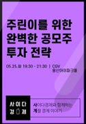 [사이다경제_사계강의(봄)]주린이를 위한 완벽한 공모주 투자 전략 포스터