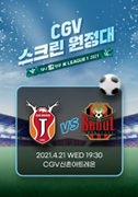 CGV 스크린 원정대 - K리그1 2021 11R 제주 vs 서울 포스터