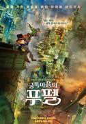 굴뚝마을의 푸펠 포스터