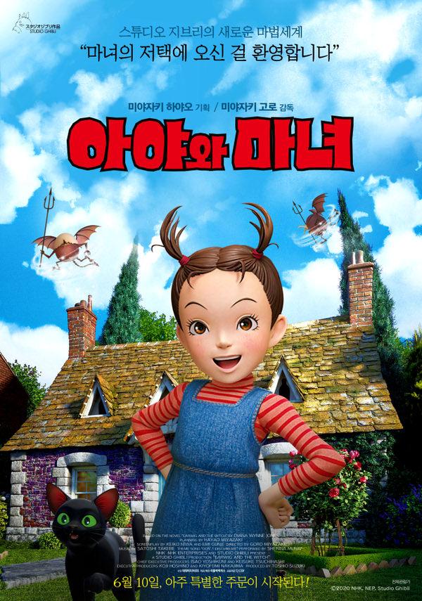아야와 마녀 포스터 새창