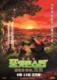 극장판 포켓몬스터-정글의 아이, 코코 포스터