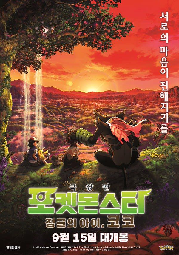 극장판 포켓몬스터-정글의 아이, 코코 포스터 새창