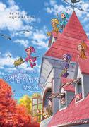 꼬마 마법사 레미 : 견습 마법사를 찾아서 포스터