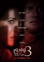 컨저링 3-악마가 시켰다 포스터