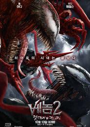 베놈 2-렛 데어 비 카니지 포스터