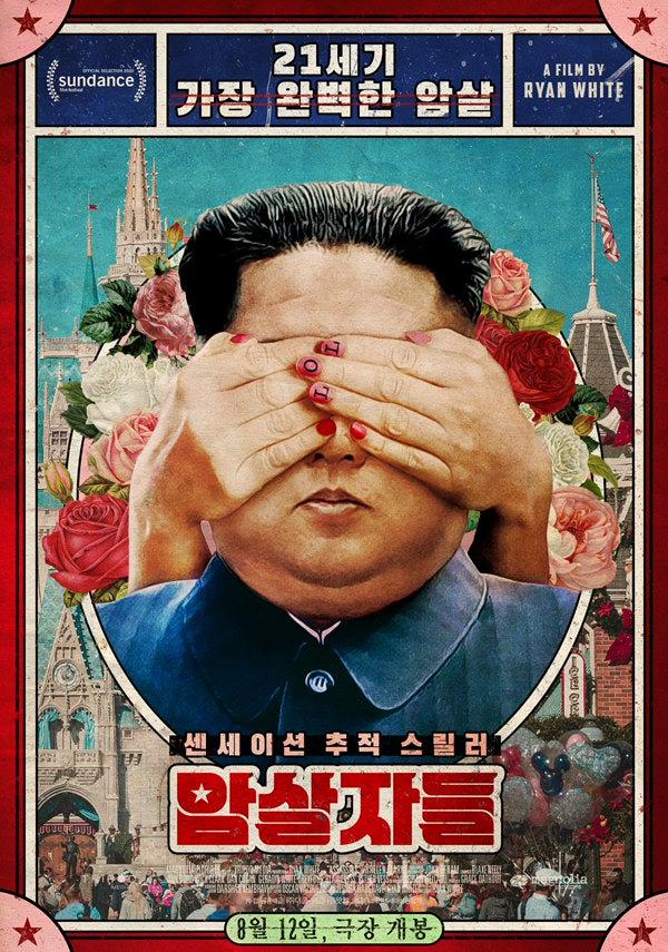 암살자들 포스터 새창