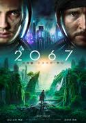 2067 포스터