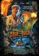 정글 크루즈 포스터