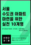 [사이다경제_사계강의(여름)] 서울 수도권 아파트 마련을 위한 실천 10계명 포스터
