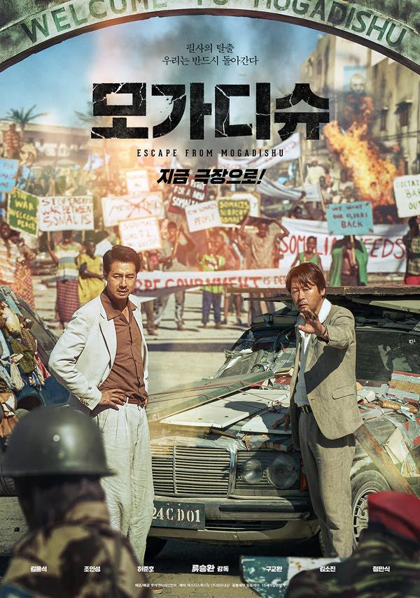 모가디슈 포스터