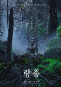 랑종 포스터