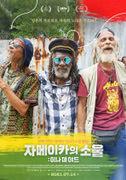 자메이카의 소울-이나 데 야드 포스터