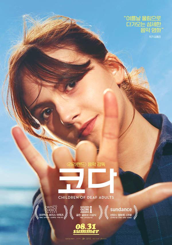 코다 포스터 새창