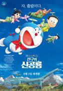 극장판 도라에몽-진구의 신공룡 포스터
