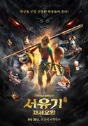 서유기-재세요왕 포스터