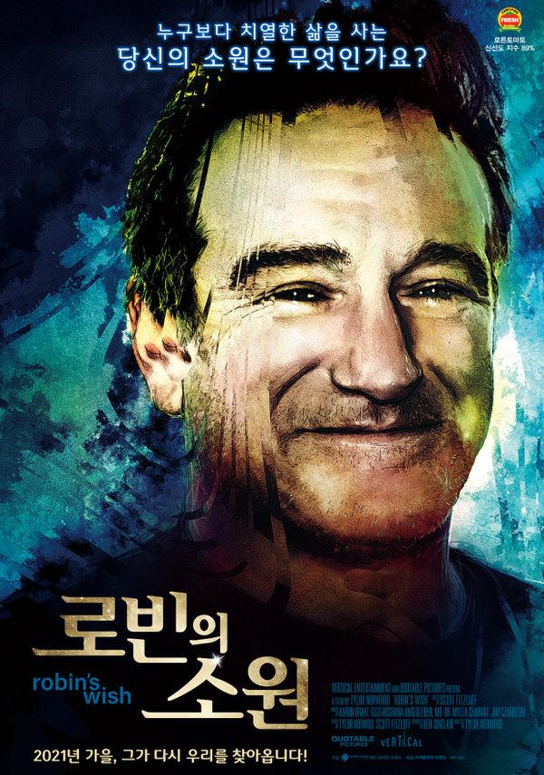 로빈의 소원 포스터