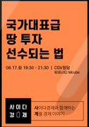 [사이다경제_사계강의(여름)] 국가대표급 땅 투자 선수되는 법 포스터