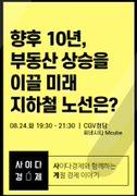 [사이다경제_사계강의(여름)] 향후 10년, 부동산 상승을 이끌 미래 지하철 노선은? 포스터