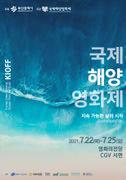 2021 국제해양영화제 포스터