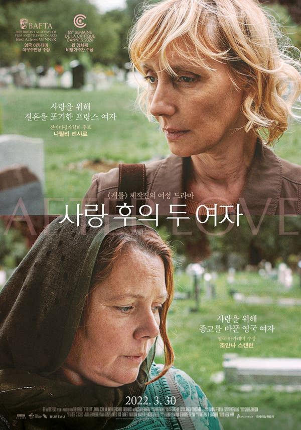 사랑 후의 두 여자 포스터