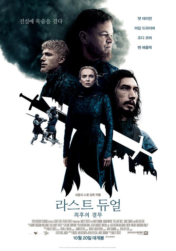 라스트 듀얼-최후의 결투 포스터