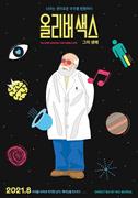 올리버 색스-그의 생애 포스터