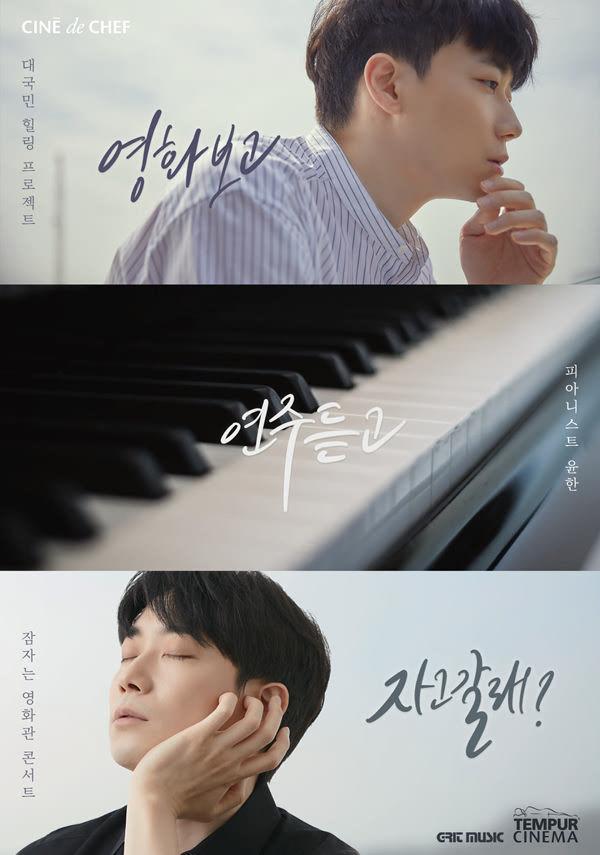 (콘서트&다이닝) 피아니스트 윤한과 함께하는 잠자는 침대 영화관 콘서트 포스터