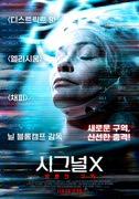 시그널 X- 영혼의 구역 포스터